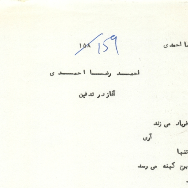 http://www.nmrashedarchive.com/files/original/thumbnail_NMRArch-01-04-097-ahmadi-poems-draft.jpg