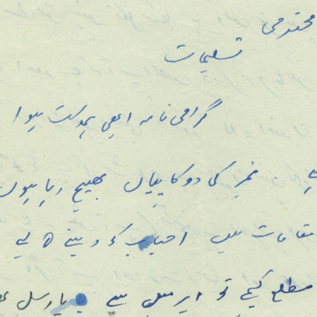 http://www.nmrashedarchive.com/files/original/thumbnail_NMRArch-02-08-076-letter-from-mtabassum-to-rashed.jpg