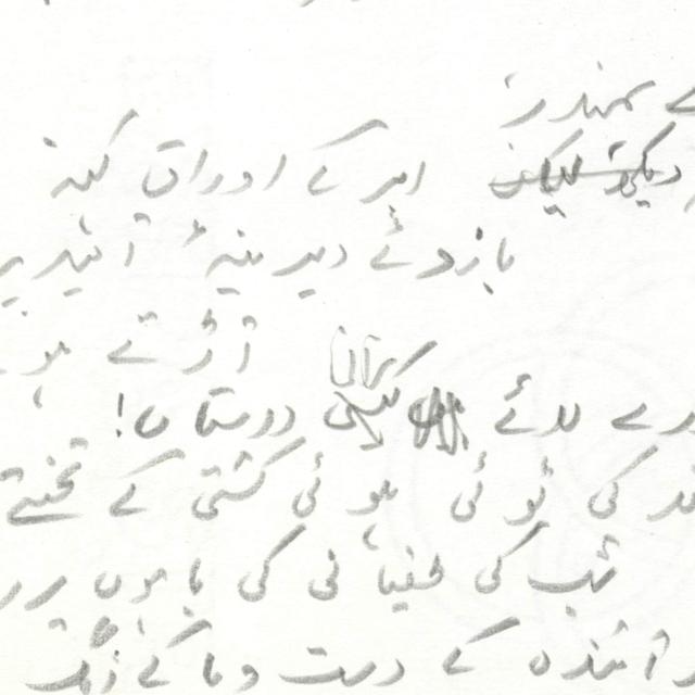 http://www.nmrashedarchive.com/files/original/thumbnail_NMRArch-02-14-011-ai-samandar-handwritten.jpg