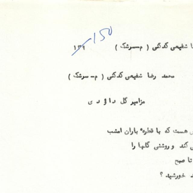 http://www.nmrashedarchive.com/files/original/thumbnail_NMRArch-01-04-089-shafiei-kadkani-poems-draft.jpg